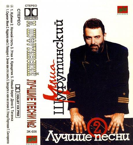 Шуфутинский Михаил - Лучшие песни (1993)