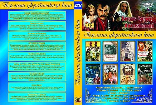 Перлини українського кіно