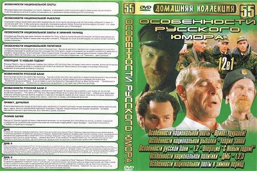 особенности русского юмора