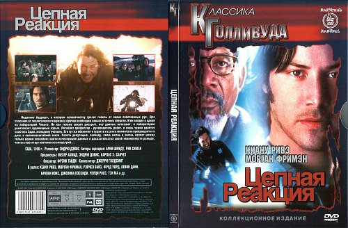 Цепная реакция / Chain Reaction (1996)