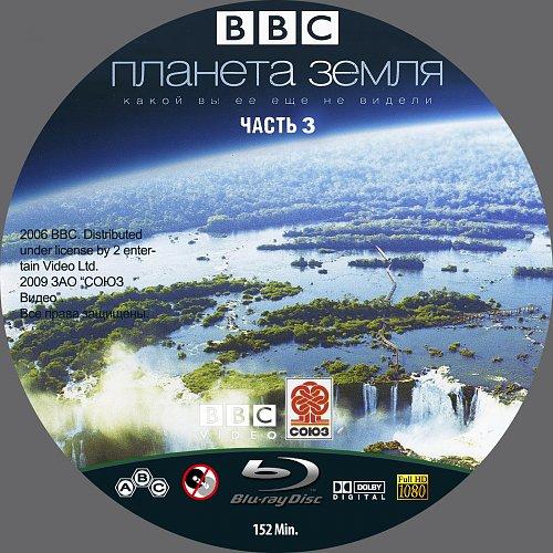 BBC Планета Земля / BBC Planet Earth  Disk