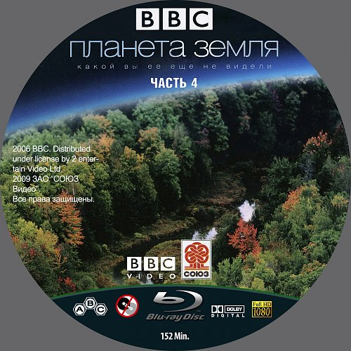 BBC Планета Земля / BBC Planet Earth 4 Disk