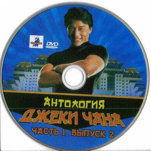 Джеки Чан / Jackie Chan-Антология-(8 на 2)
