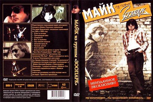 "Зоопарк - Майк  из группы ""Зоопарк"" (1997)"