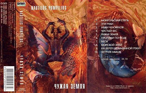 Наутилус Помпилиус - Чужая земля (1991)