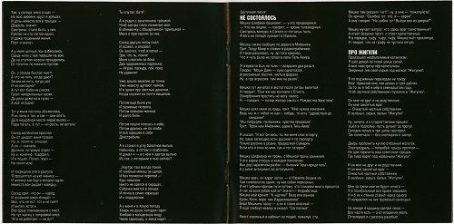 В.Высоцкий в записях Михаила Шемякина (1996) 7 CD.№ 3