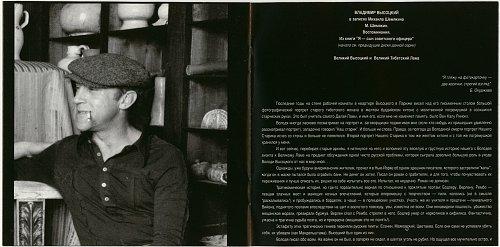 Высоцкий В.С. - в записях Михаила Шемякина (7CD, №3) (1996)