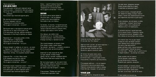 Высоцкий В.С. в записях Михаила Шемякина (7CD, №7) (1996)