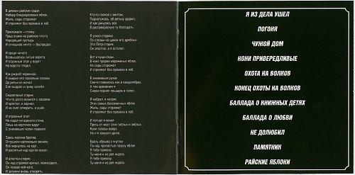Высоцкий В.С. - в записях Михаила Шемякина (7CD, №7) (1996)