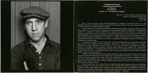 Высоцкий В.С. - в записях Михаила Шемякина (7CD, №1) (1996)
