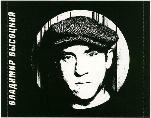 В.Высоцкий в записях Михаила Шемякина (1996) 7 CD.№ 1