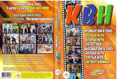КВН (2005)-(6 в 1)