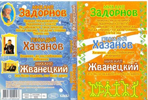 Юмор - Разные старые сборники