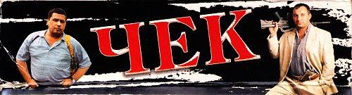 Чек (2000)
