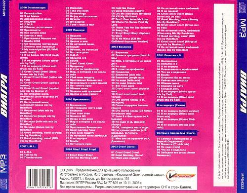 Виа Гра - Музыкальная коллекция (2009)
