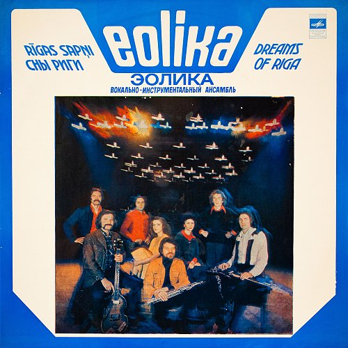 Эолика, ВИА - Сны Риги / Eolika - Rīgas Sapņi (1980) [LP C60-14615-16]