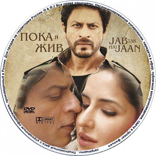 Пока я жив / Jab Tak Hai Jaan (2012)