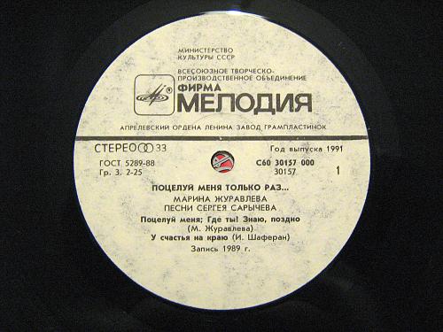 Журавлёва Марина - Поцелуй меня только раз (1990)