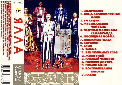 Ялла - Grand Collection (2003)