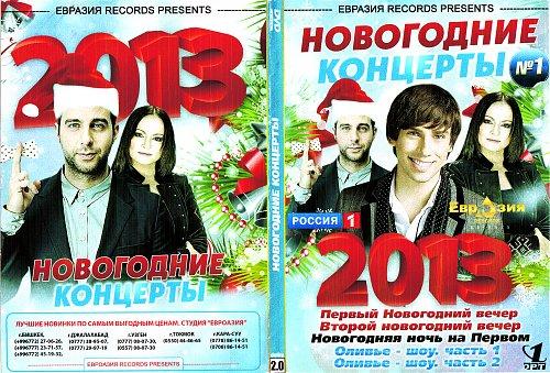 Новогодние концерты №1 (2013)