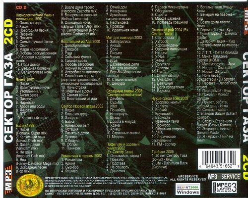 Сектор газа - MP3 Collection (2CD) 1989-2005)
