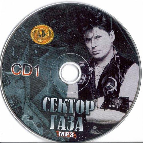 Сектор газа - MP3 Collection (2 CD) (1989-2005)