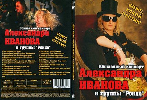 """Иванов Александр и группа  """"Рондо"""" - Боже, какой пустяк! (2009)"""