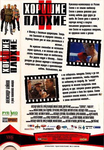 Хорошие И Плохие (2000)