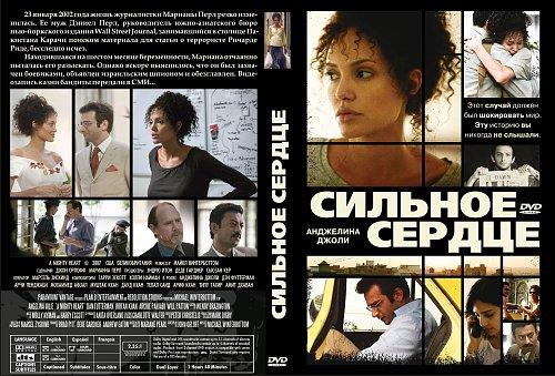 Её сердце / A mighty heart (2007)