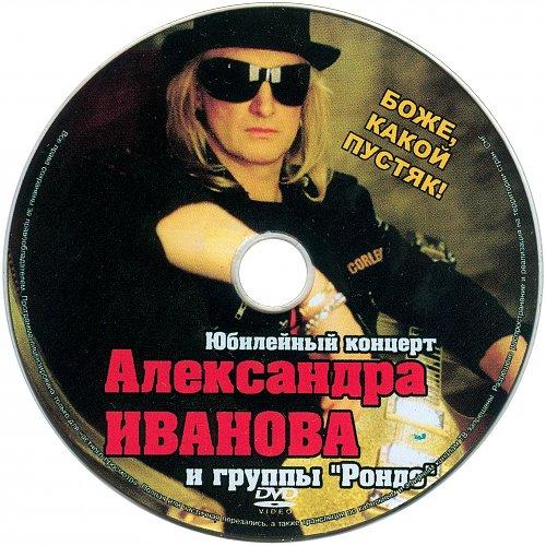 """Иванов Александр и группа """"Рондо"""" - Боже, какой пустяк!"""
