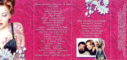 Варум Анжелика - Зимняя вишня (1996)