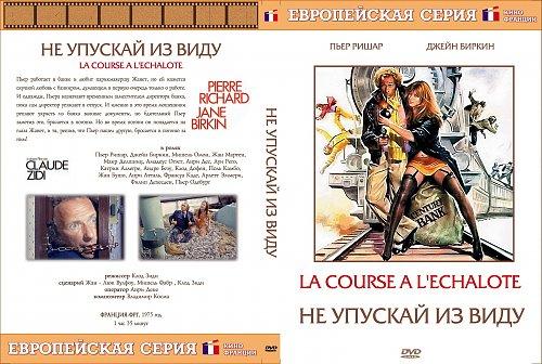 Не упускай из виду / La course à l'échalote (1975)