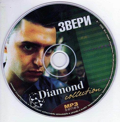 Звери - Diamond