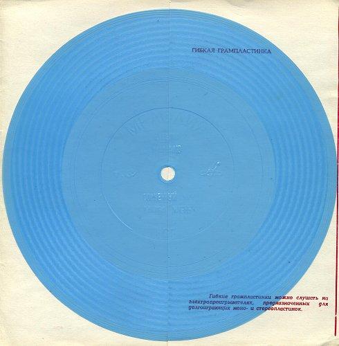 Акварели, ВИА - Солнечный луч в моем сердце (1979) [Flexi Г62-07461-2]