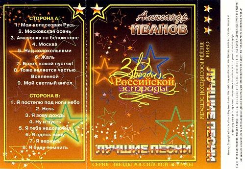 Иванов Александр - Лучшие песни (1999)
