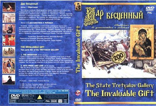 Государственная Третьяковская галерея: Дар бесценный (2003)