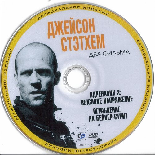 Джейсон Стэтхем