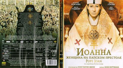 Иоанна – женщина на папском престоле / Die Päpstin (2009)