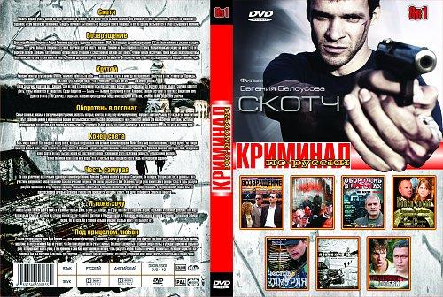 Криминал по-русски 8в1