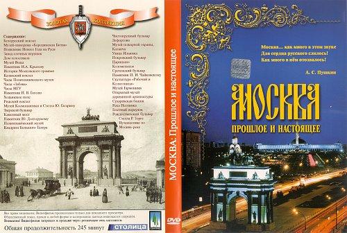 Москва: Прошлое и настоящее