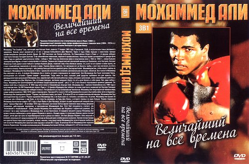 Мохаммед Али: Величайший на все времена