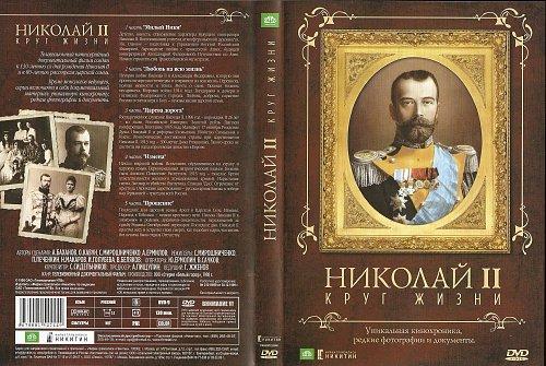 Николай II. Круг Жизни (1998)