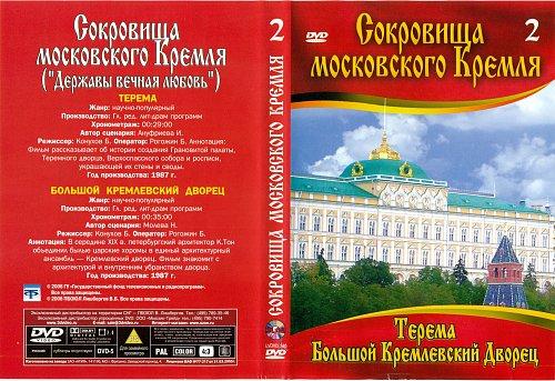 Сокровища московского Кремля 2 (2006)