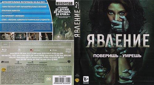 Явление/The Apparition/2012/лицензия