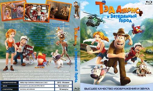 Тэд Джонс и Затерянный город / Las aventuras de Tadeo Jones (2012)