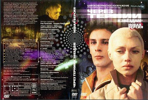 Через тернии к звездам. Новая версия (2001)