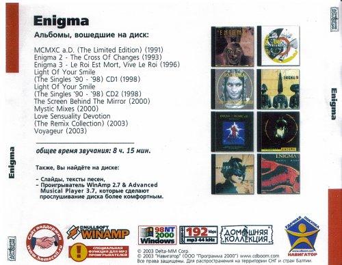 Enigma - Домашняя Коллекция (1991-2003)
