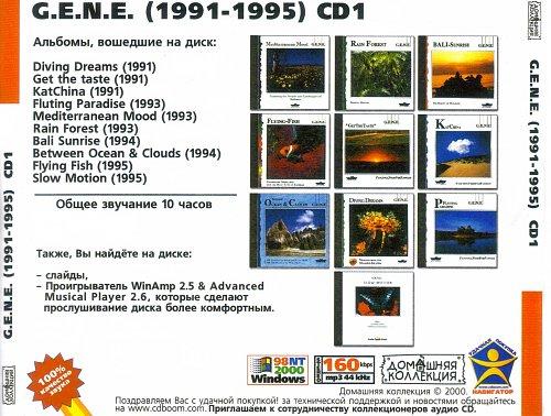 G.E.N.E. CD-1 - Домашняя Коллекция (1991-1995)