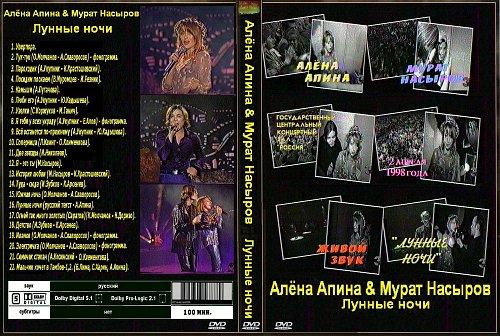 Апина Алёна / Насыров Мурат - Лунные ночи (1998)