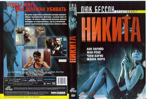 Никита / Nikita (1990)-Лицензия!